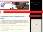 Μεταφορές Ρέθυμνο Χανιά | Ιερωνυμάκης