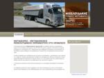 Μεταφορές Ηράκλειο Μετακομίσεις | Μιχελουδάκης Εμμανουήλ