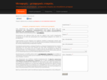 μεταφορές, μεταφορικές εταιρείες - metafores-metakomiseis. info
