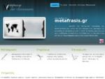 Μετάφραση | Μεταφράσεις Ελληνικά Αγγλικά Γαλλικά | Μαίρη Θεοδοσιάδου | metafrasis. gr