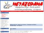 Metaxorama. gr - Φασόν εκτυπώσεις - Διαφημιστικά δώρα - Μεταξοτυπίες - Κεντήματα