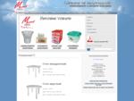 Изделия из пластмассы хозяйственного и бытового назначения ООО quot;Милих - Пластикquot;