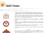Главная (Описание) - Разливное пиво оптом Набережные Челны, Альметьевск, Нижнекамск, Елабуга, Ле