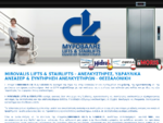 ΜΥΡΟΒΑΛΗΣ Ανελκυστήρες - Ανεκλυστήρες σκάλας - Πλατφόρμες