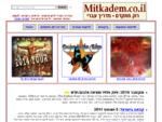 רוק מתקדם - מדריך עברי - Mitkadem. co. il