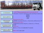 Mk-124.ru - Ооо Механизированная Колонна 124 Россия