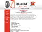 Шиномонтаж в Туле, мобильный шиномонтаж, круглосуточный шиномонтаж, ремонт шин и дисков, хранени
