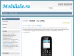 Мобилище ру - интернет магазин мобильных телефонов