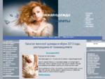 Каталог женской одежды 2010 - Интернет магазин модной обуви - Распродажа в Москве недорого от произв