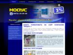 Главная - ООО Модус - Пластиковые окна, офисные и торговые перегородки, алюминиевые двери, рольст