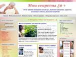 Женский сайт Здоровье Красота Полезные советы | Мои секреты 50