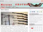магазин Охотник