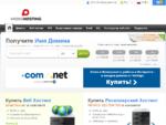 Хостинг, VPS, SSL, Веб-инструменты, Почта, Регистрация доменных имен . RU, . COM...