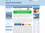 Черногория | Сербия | Отдых | Недвижимость | Аренда авто | Отели | Апартаменты | Будва | Бел