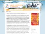 Архипо-Осиповский дельфинарий - шоу дельфинов и морских котиков. Официальный сайт. Геленджик, пос