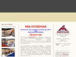 MΟΣΧΙΔΗΣ - Εργοστάσιο διακοσμητικών, κεραμικών τούβλων