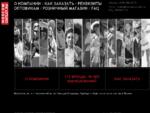 Moscow-outlet. ru — московский аутлет брендовой одежды. Одежда и обувь оптом в Москве.