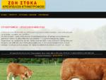 Κρεοπωλείο Κτηνοτροφείο Φθιώτιδα | Στόκα Ζωή
