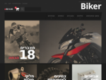 אופנופיקס מוסך אופנועים וקטנועים מצברים וצמיגים לאופנועים