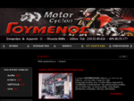 Moto-Goumenos. gr - Ανταλακτικά - Service - Καινουριες Μοτοσυκλετες - Μεταχειρισμένες Μηχανες - ...