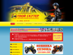 Мототехника, скутеры в Орле - ТВОЙ СКУТЕР, сеть магазинов
