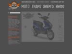 Мотормаркт - продажа мототехники