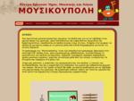 Μουσικό Εργαστήρι - Μουσικούπολη