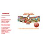 ΜΠΕΛΛΟΣ - JOCONDA ΒΟΡΕΙΟΥ ΕΛΛΑΔΟΣ - παδικά dvd, παιδικά κλασικά παραμύθια, παιδικά βιβλία, παιδικές ..