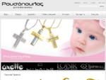 Κοσμήματα Ρουσόπουλος, Σταυροί Βάπτισης, Βέρες, δαχτυλίδια μονόπετρα, παιδικά κοσμήματα, κοσμήμ