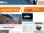 MOTORSPORTS FREE » Η πύλη του μηχανοκίνητου αθλητισμού (Formula 1 (F1), MotoGP, WRC, GP2, A1GP,