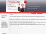 Аудит и аудиторские услуги Бухгалтерские услуги налогообложение Компания Бухуслуги г. Москва