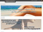 ΙΑΤΡΕΙΟ Dermatology Laser Center (Προσφορές σε Botox- Laser)