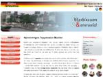 Φροντιστήρια Γερμανικών Muller
