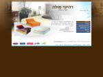 חנות רהיטים – מולה רהיטים