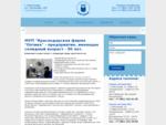 МУП «Краснодарская фирма «Оптика»