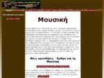 Μουσική info. gr. Τα πάντα για τη Μουσική