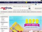 Παπούτσια και Accessories | MYSHOE. GR | e-shop
