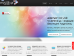 myUSB - Προωθητικά διαφημιστικά USB Flash Drives Στικ Στικάκια Φλασάκια Φλασάκι Φλας μνήμης ...