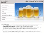 разливное пиво оптом тамбов, лимонад, квас, оборудование пивное