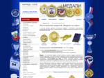Медали на заказ в Сочи, изготовление медалей на заказ, медаль Сочи