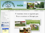 NAIM - ΦυτοπΟ