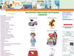 Игрушки купить в Самаре. Самарский интернет-магазин игрушек и товаров для детей На! И не реви!