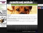 Κέντρο εκπαίδευσης σκύλων National K9
