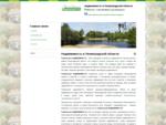 Недвижимость в Ленинградской области | Рамбовская НЕДВИЖИМОСТЬ