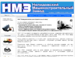 Гидроманипуляторы, обработка металла, металлообработка, пресс гидравлический, металлические конс