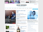 Neos Kosmos | Greek News, Culture, Entertainment, Lifestyle and Sport