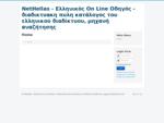 NET HELLAS - ΕΛΛΗΝΙΚΗ ΔΙΑΔΙΚΤΥΑΚΗ ΠΥΛΗ, greek portals, ελληνικά portals, portals στην ελλάδα, ...