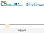 New-House Προκατασκευασμένα σπίτια