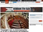 NEWS 247 - Nέα με άποψη, για την Ελλάδα και τον Kόσμο. Οικονομία, αθλητικά, αυτοκίνητο, διασκέδ