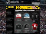 Интернет-магазин одежды NHL «NHLshop»